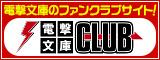 電撃文庫CLUB